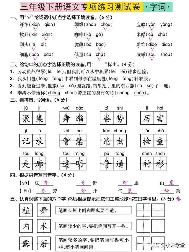 三年级下《语文专项练习卷》附答案有空白卷,可保存让孩子测试下