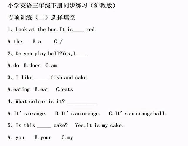 小学英语三年级下学期专项训练