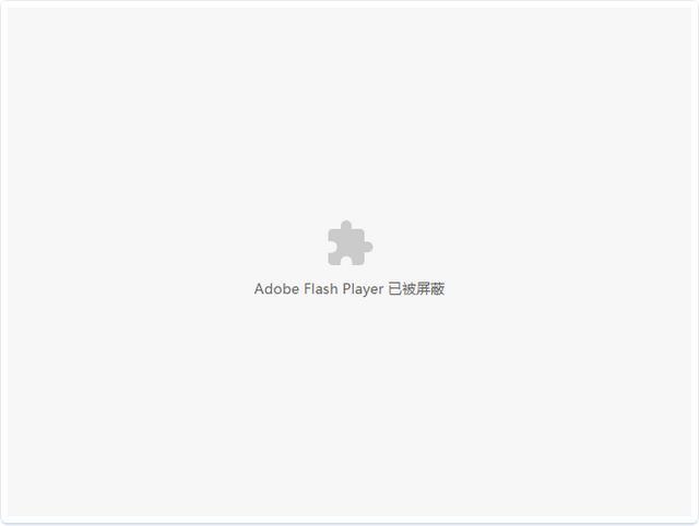 网页flash,互联网的「活化石」,好好的 Flash 怎么就被淘汰了?