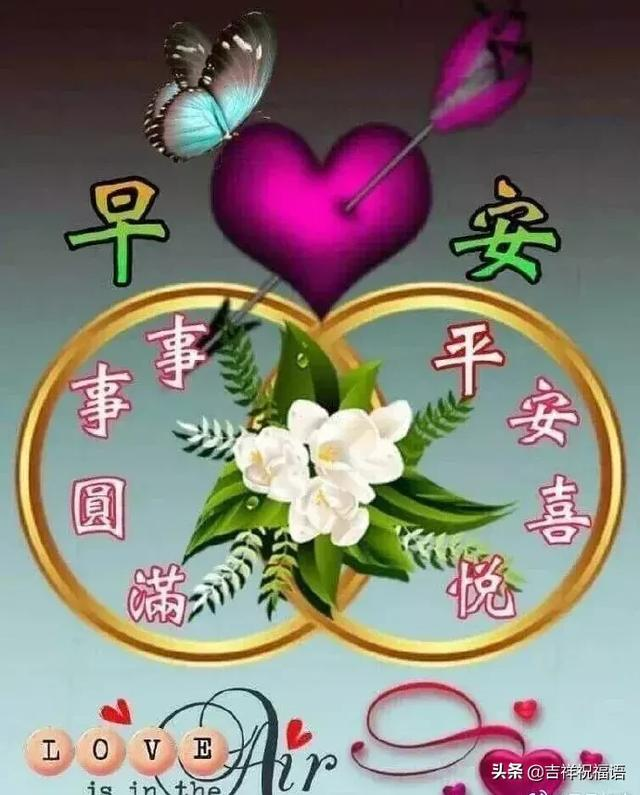 送朋友祝福语,早上好,我的朋友!新的一天,一心一意的祝福送给你