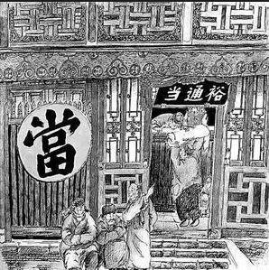 故事:神秘当铺(民间故事)