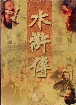 水浒传内容简介,初中语文名著汇总 |《水浒传》