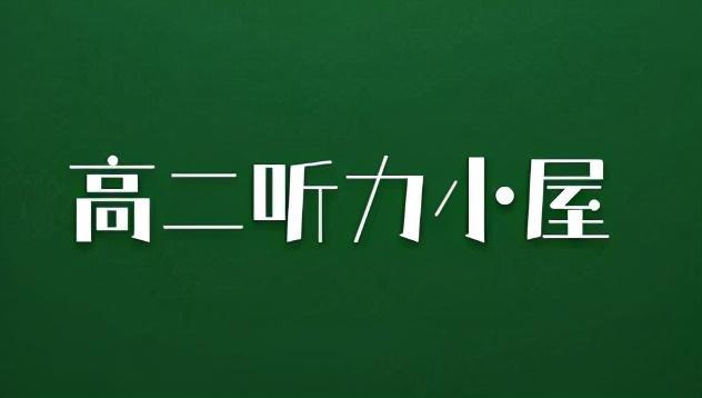 高二听力练习(2)
