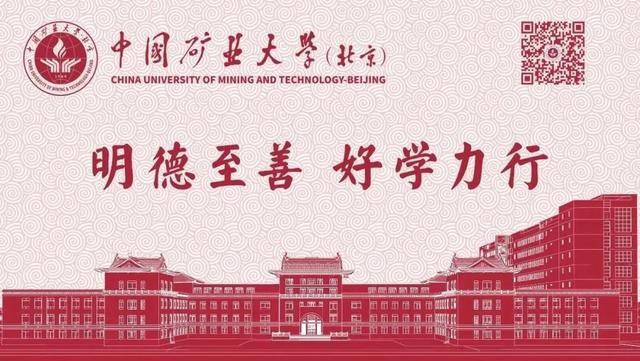 北京考研成绩查询,26日!中国矿业大学(北京)2021年考研初试成绩查询