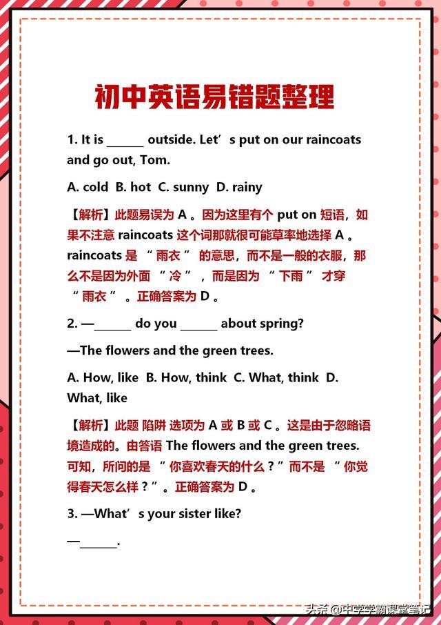 初中英语易错题型及常错题180道40页 吃透形成英语知识体系