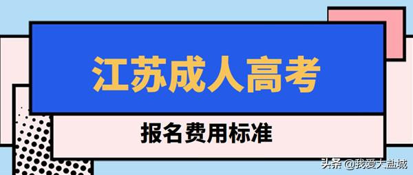 江苏省教育考试院报名,2021年江苏成人高考报名费用标准