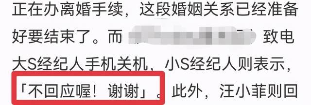 台媒突曝大s与汪小菲离婚!正办手续,小s经纪人和妈妈回应揭内情 全球新闻风头榜 第5张