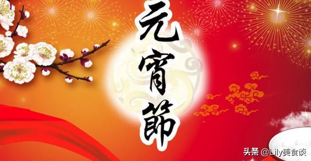 """元宵节图片,明日元宵节,牢记""""做4事忌2事"""",老传统别丢,日子越过越顺"""