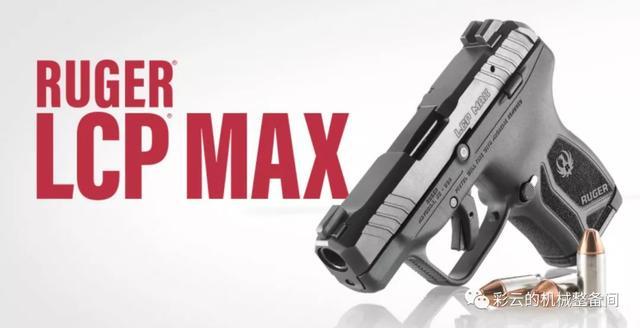 mm131美女图片,美儒格公司推出新品——10发双排弹匣的LCP MAX微型手枪