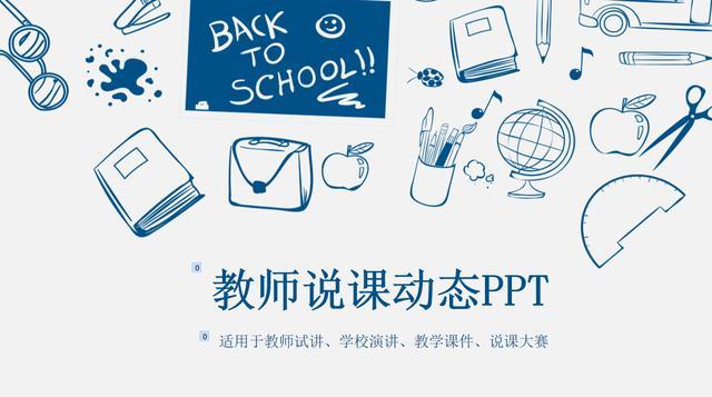 教师说课PPT(12-03参考分享)