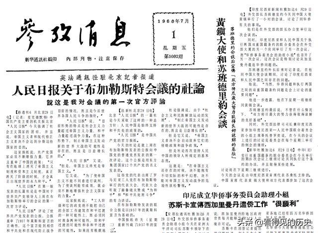 参考消息报纸,60年前的老报纸  1960年7月1日《参考消息》