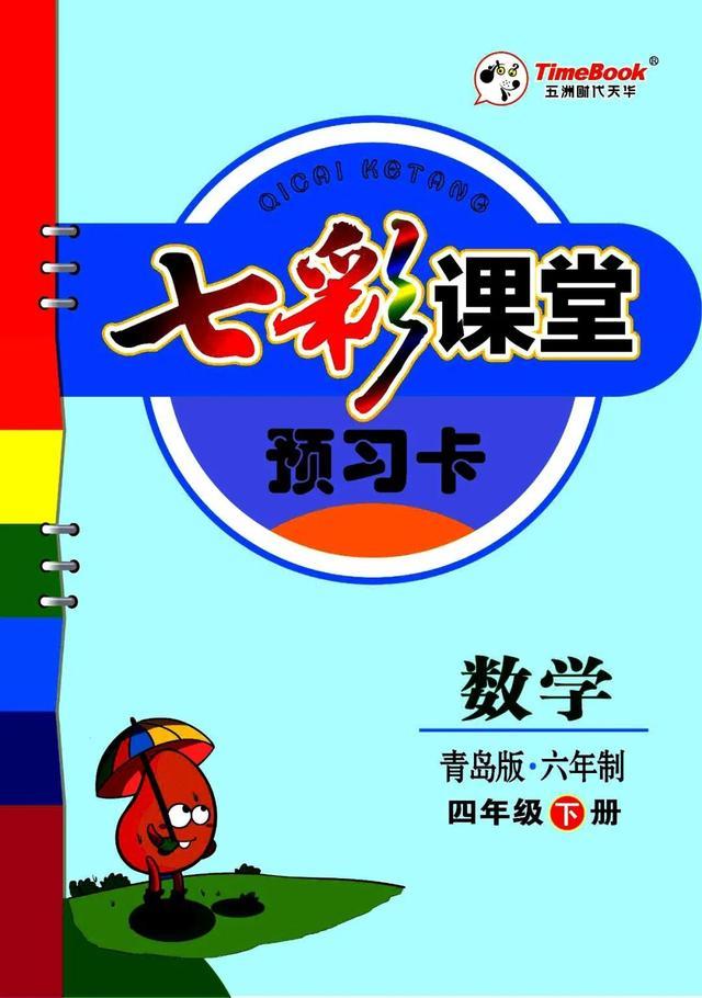 青岛版数学四年级下册《预习卡》