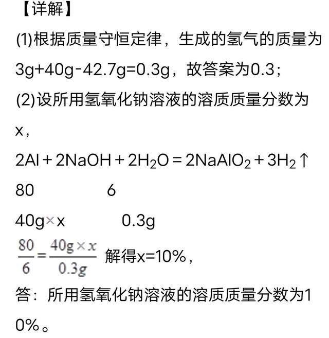中考化学必拿分之化学计算题(2)