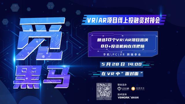 vr项目,10个VR/AR路演项目大揭秘!5月28日觅黑马·投融资对接会即将举行