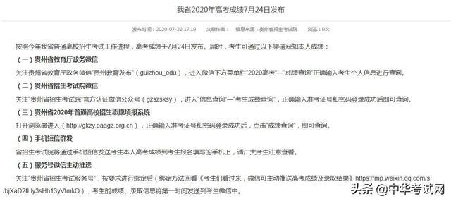 贵州高考成绩查询,查分了,2020贵州高考成绩公布,贵州招生考试院喊你去查分