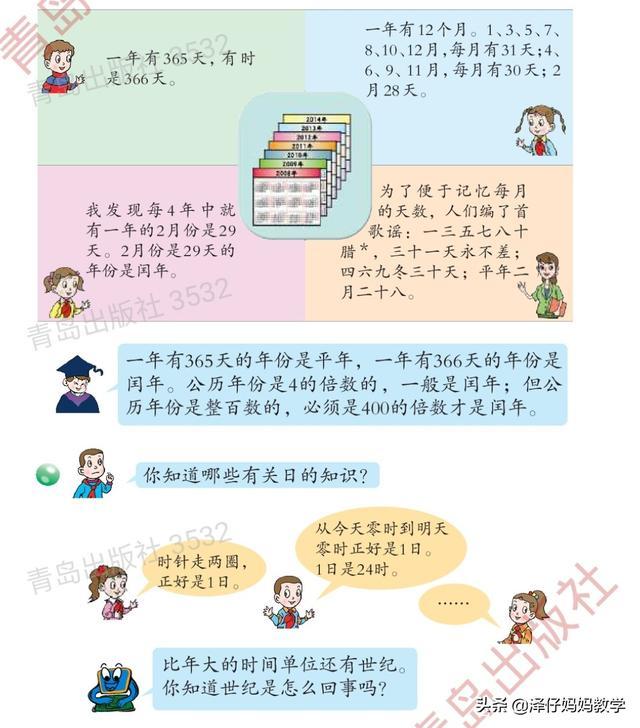 年月日的知识,青岛版三年级下册数学《年月日》自我学习及第三单元测试题