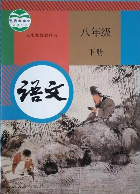 部编新人教版八年级语文(初二)下册电子课本