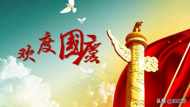 国庆祝福语,国庆节到了,精选10条国庆节微信祝福语送给朋友