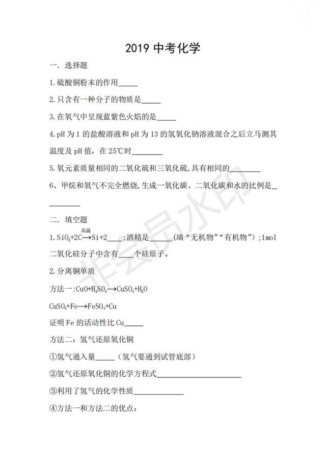2019上海中考化学试题及答案