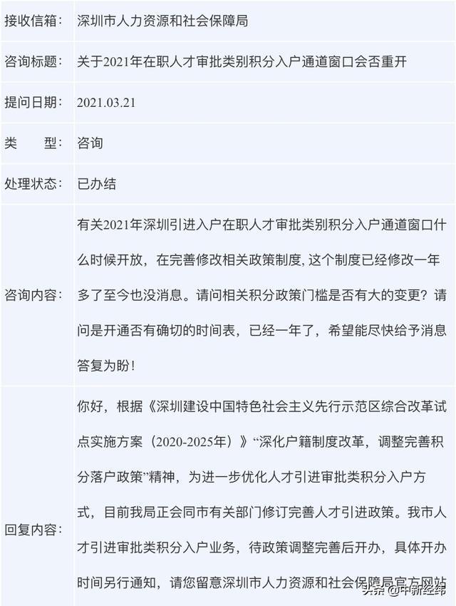 独家|深圳落户政策要收紧?人数减少?人社局:没有变化
