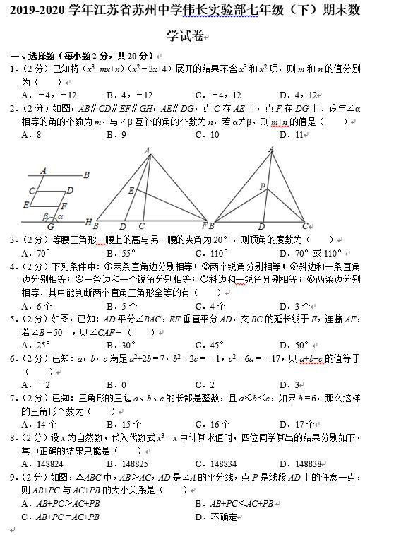 苏州中学伟长实验部七年级(下)期末数学试卷