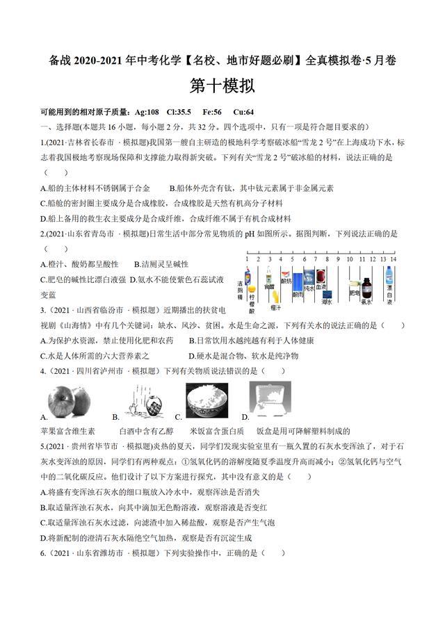 2021年中考化学全真模拟卷「名校地市好题必刷」(重庆5月卷)