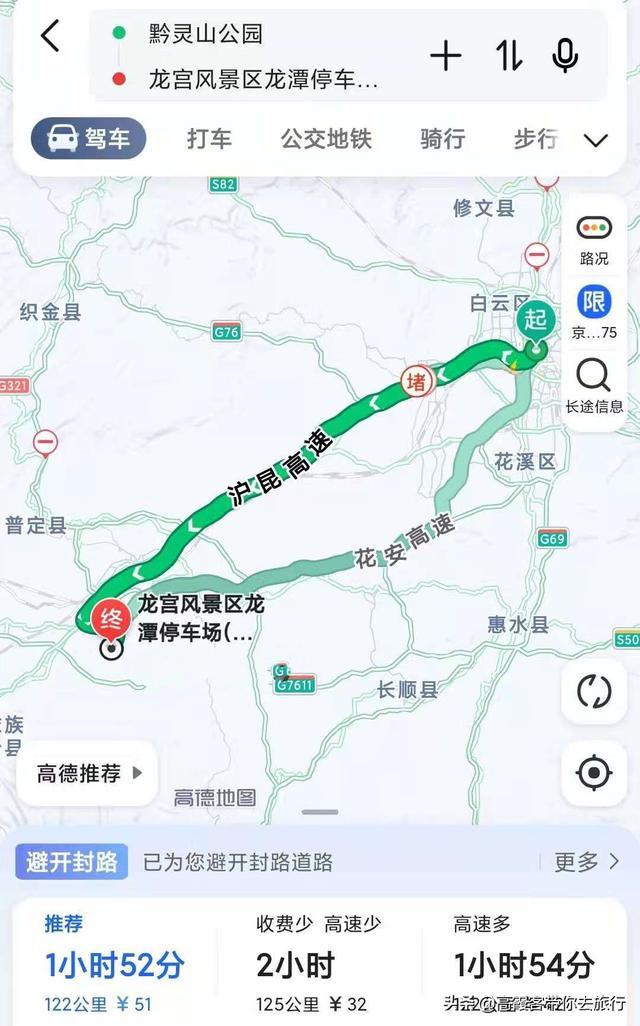 贵州必去的景点排名,贵州龙宫黄果树瀑布双5A景区一日游详细攻略