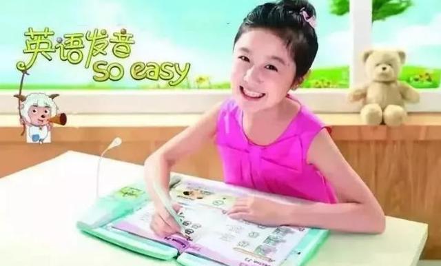 什么英语学习设备,能让孩子从幼儿园用到大学?
