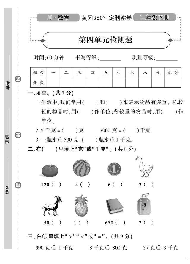 冀教版版数学下册二年级第四单元测试卷