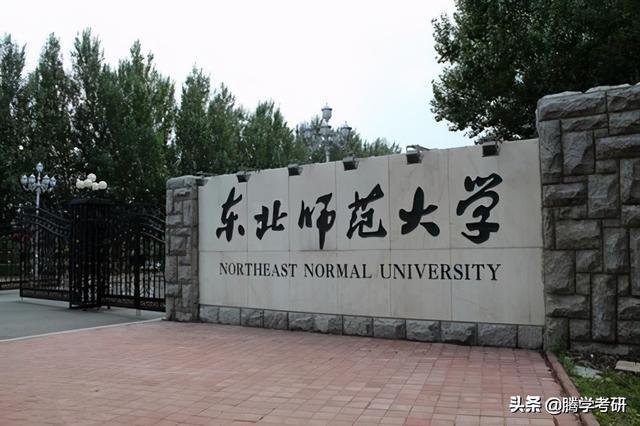 心理学考研学校排名,东北师范大学心理学考研难度排名报录比