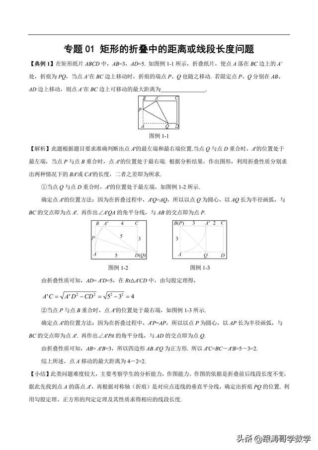 初中数学培优 几何变换大全 平移-旋转-翻折「应有尽有」可下载