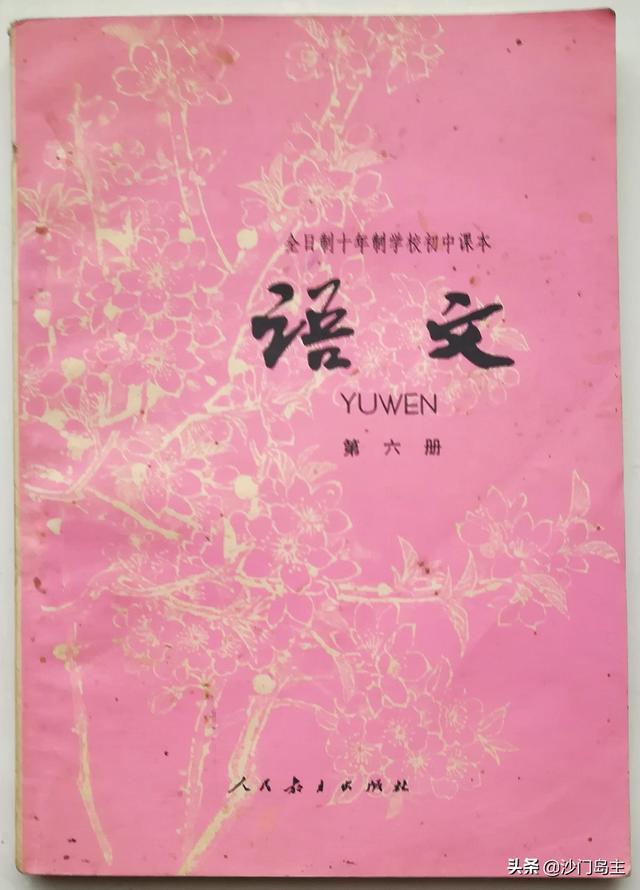 怀旧大放送:1980年初中语文课本第六册