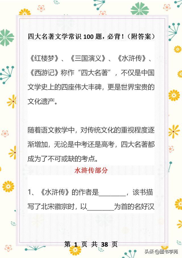 初中语文:四大名著知识汇总,中考复习必备资料,请打印给孩子