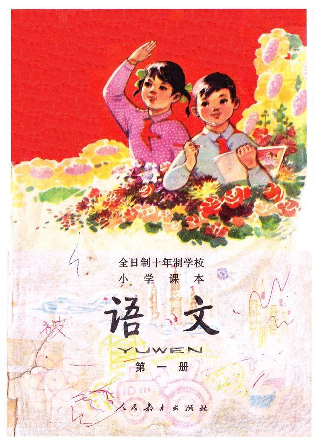 「怀旧老课本」小学《语文》第一册 1981年人教版十年制小学通用