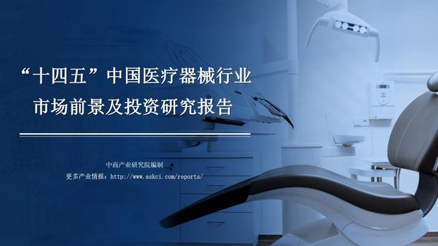 """投资研究报告,""""十四五""""中国医疗器械行业市场前景及投资研究报告"""