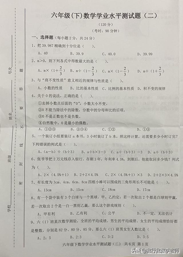 一份往届小升初数学考试真题,第36题、37题有难度,你也来试试吧