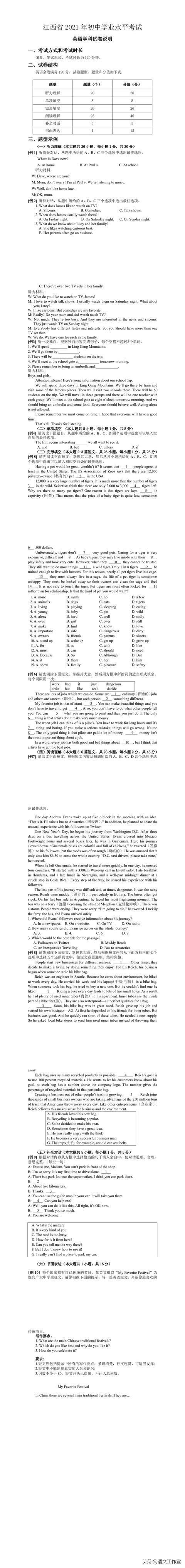 江西教育考试院网,江西省2021年初中学业水平考试各科试卷说明