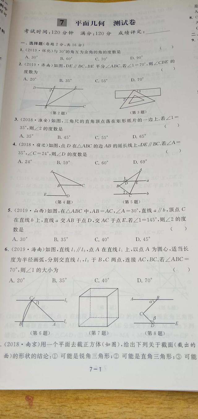 几何0沪教版初中数学七年教材目录214