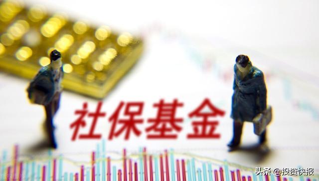 """""""中国国家队""""社会保险基金一季度报表亮相330只股票"""