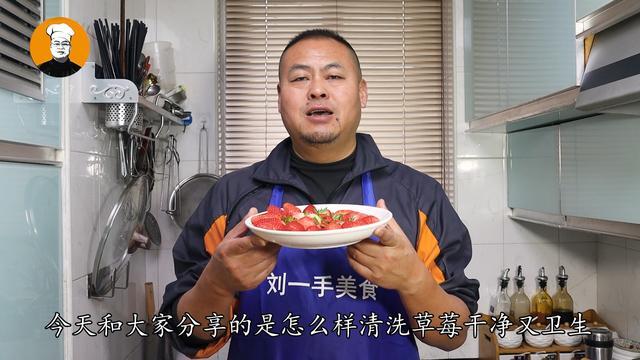 草莓的吃法,教你如何清洗草莓,干净卫生吃得放心,学会赶紧试试