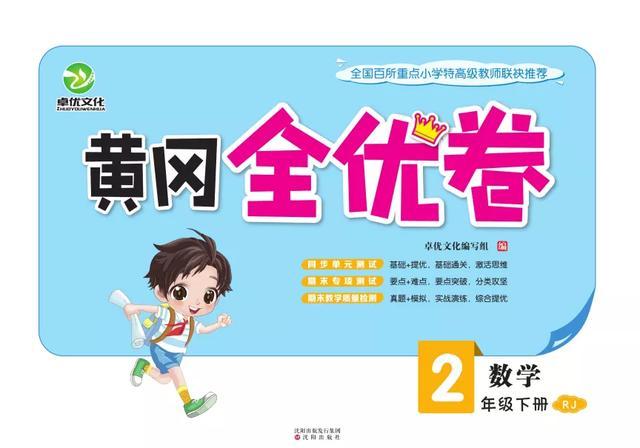 2021春2年级下册 人教数学黄冈全优卷(三)