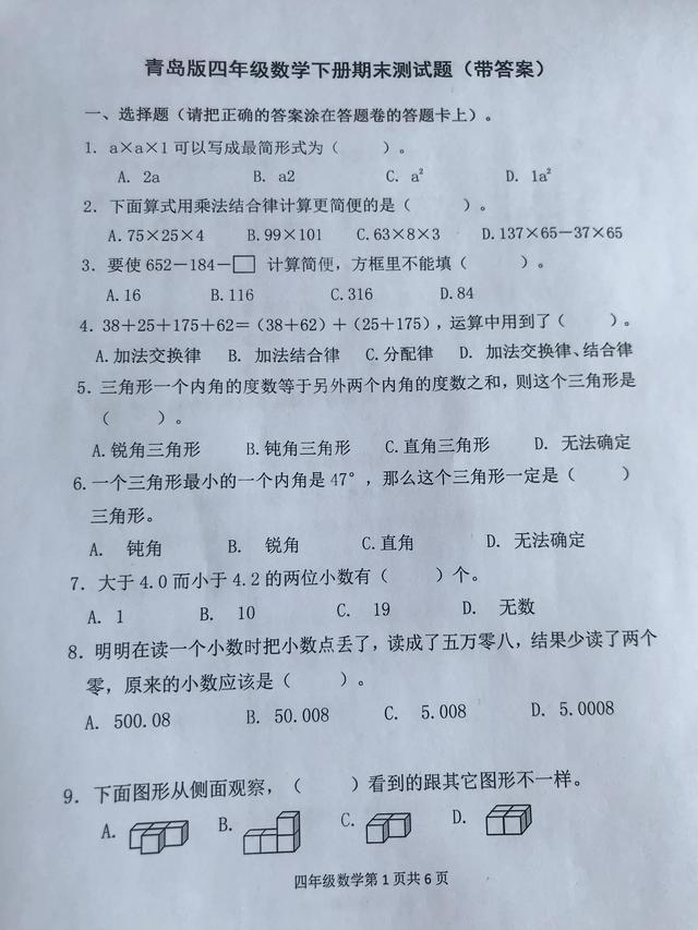 青岛版四年级数学下册期末测试题(含答案)