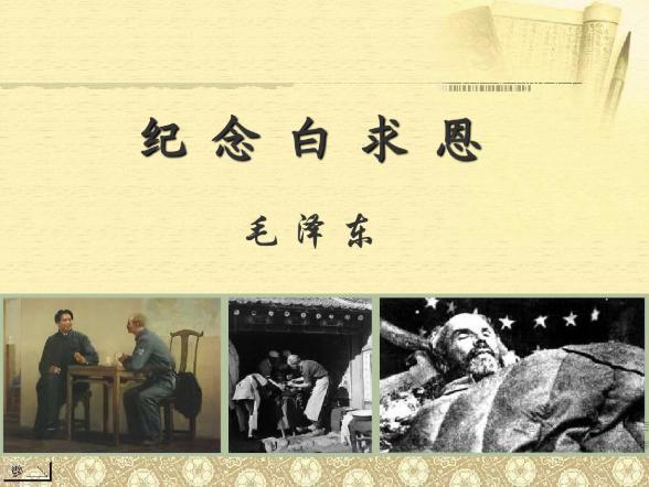 《纪念白求恩》-初中语文-教学设计