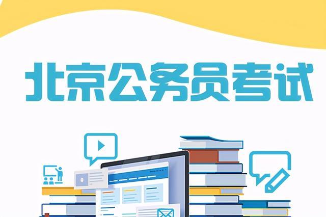 北京公务员考试成绩查询,快查!2021京考笔试成绩正式发布,如何打造个性化面试