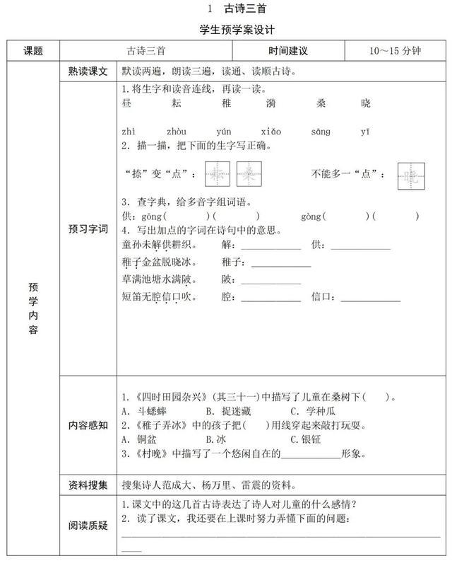 五年级语文下册预习单