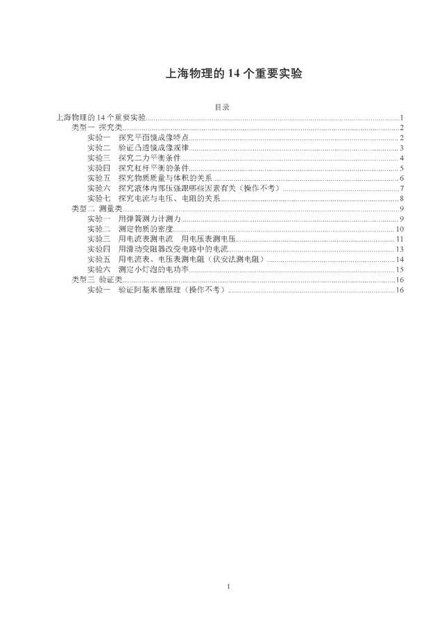 上海初中物理的14个重要实验