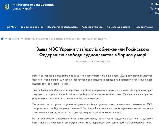 乌克兰外交部抗议俄罗斯封锁刻赤海峡 阻碍船只通行 全球新闻风头榜 第1张