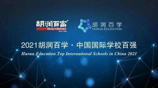 《2021胡润百学·中国国际学校百强》榜单发布,这所学校蝉联第一