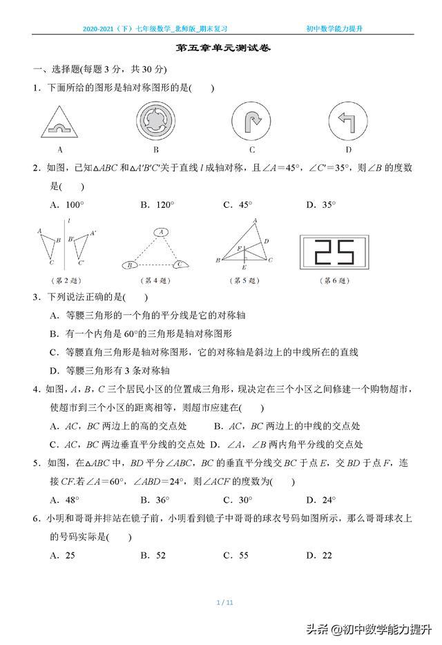 2020-2021(下)七年级数学_北师版_期末复习_第五章单元测试卷