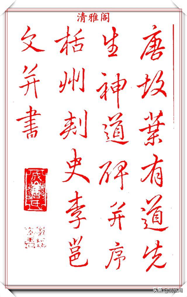 书法大家李邕,49幅书法真迹作品欣赏:网友:一